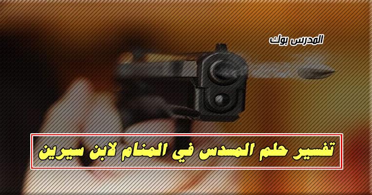 تفسير حلم المسدس في المنام لابن سيرين