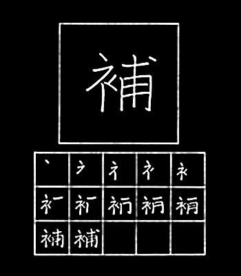 kanji to compensate