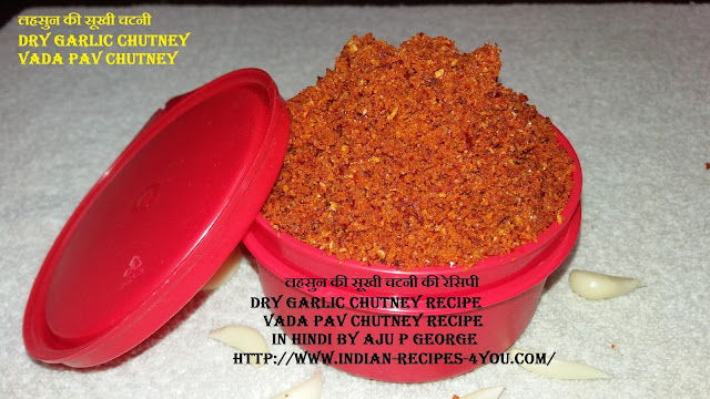 http://www.indian-recipes-4you.com/2017/07/blog-post_7.html