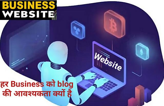 हर Business को blog की आवश्यकता क्यों है