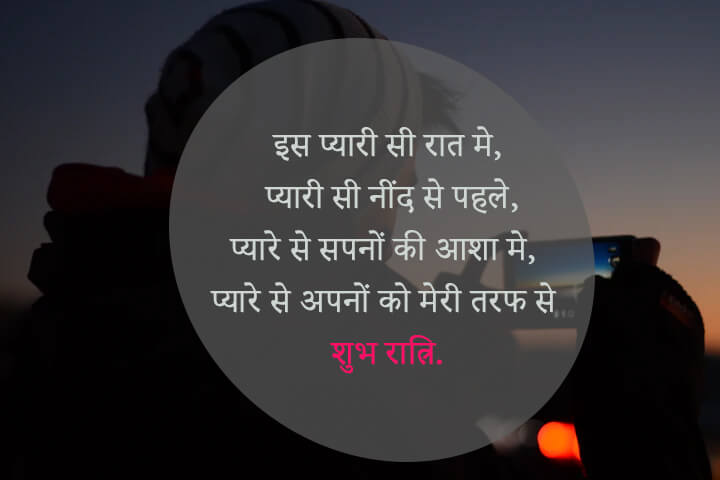 Good night image quotes in hindi download free gif
