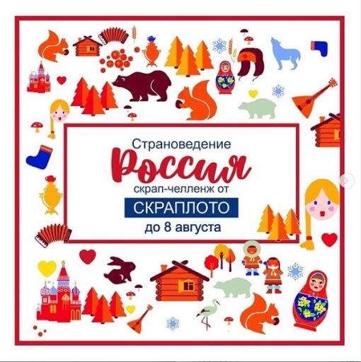 +++Россия 08/08