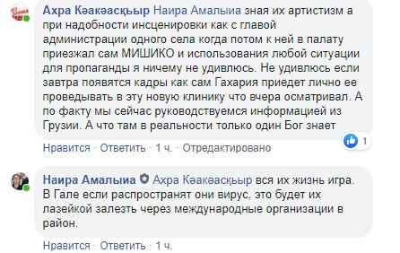 Первая заболевшая коронавирусом жительница Абхазии уже лечится в грузинской клинике