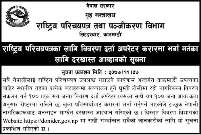 Department of National ID and Civil Registration Vacancy