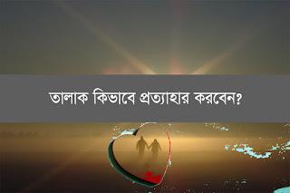 তালাক প্রত্যাহার