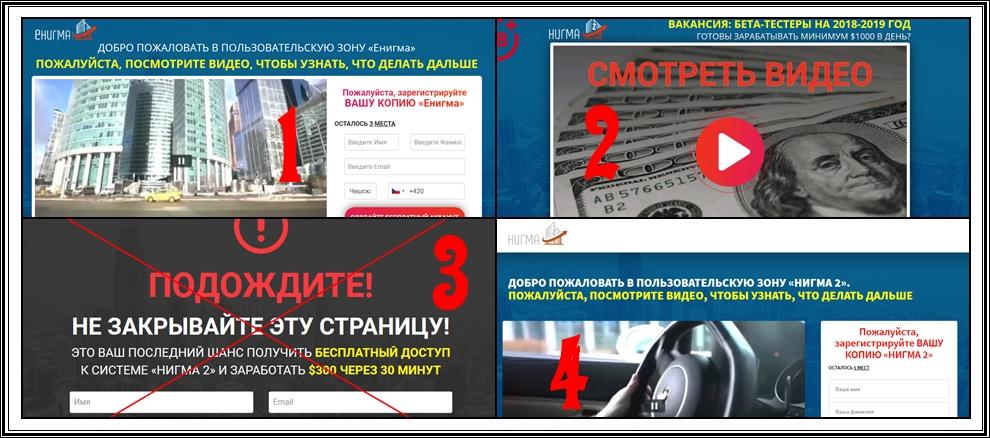 Нигма 2 «Энигма» enilikenet.icu Отзывы, развод или нет? Очередной обман!