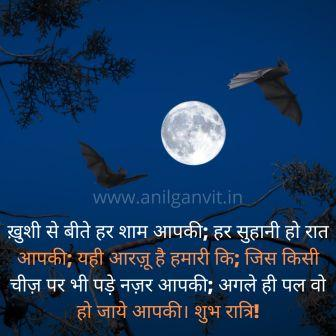 good night msg for love in hindi