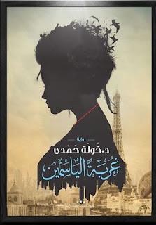 رواية غربة الياسمين - خولة حمدي