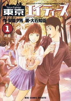 Toukyou Eighties Manga