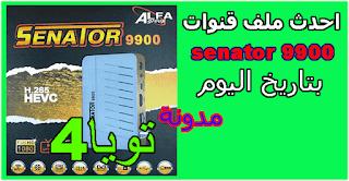 احدث ملف قنوات senator 9900 بتاريخ اليوم