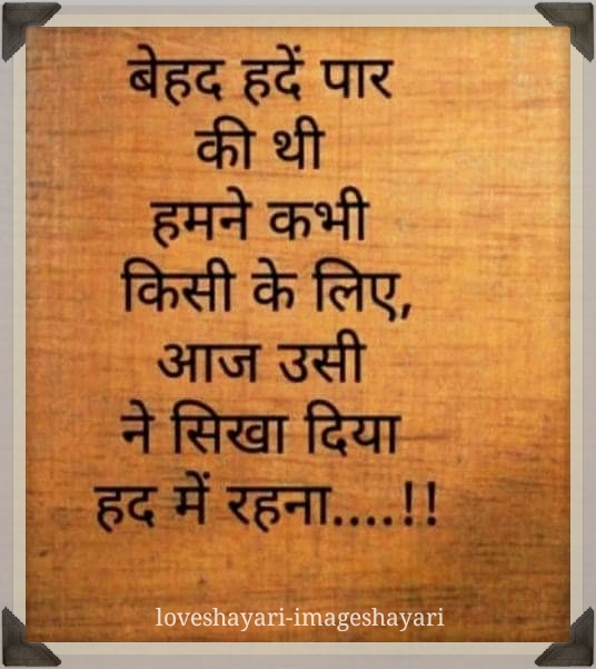 love shayari photo hd,