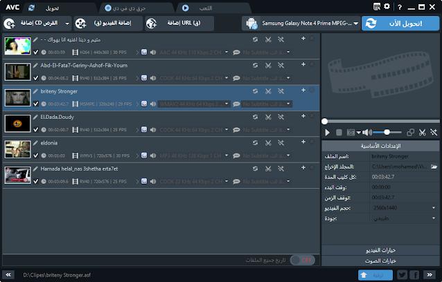 تحميل, برنامج, محول, صيغ, الفيديوهات, احدث, اصدار, يدعم, اللغة, العربية, مجانا