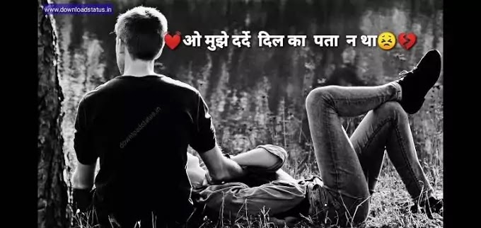 Mujhe Darde Dil Ka Pata Na Tha...Sad Whatsapp Status Video
