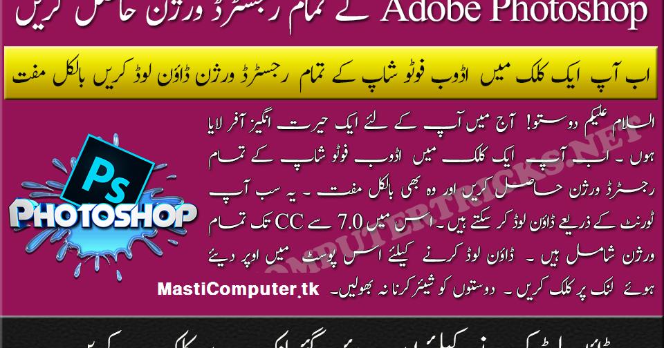 Adobe Photoshop All Register Version Free Download | Masti Computer ...