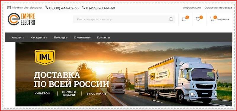 Мошеннический сайт empire-electro.ru – Отзывы о магазине, развод! Фальшивый магазин