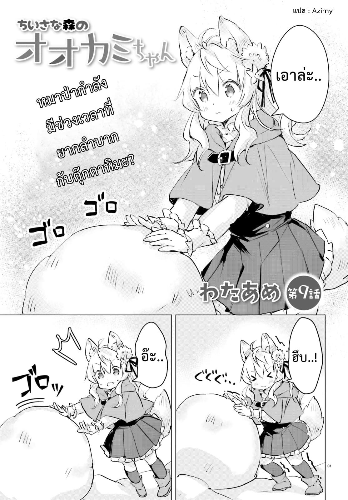 Chiisana Mori no Ookami-chan-ตอนที่ 9