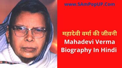 महादेवी वर्मा की जीवनी | Mahadevi Verma Biography In Hindi