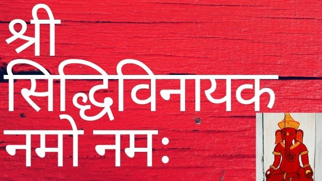 Ganpati-Mantra-For-Success