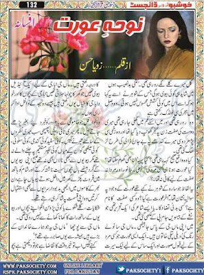 Noha e aurat novel by Zoha Hassan pdf