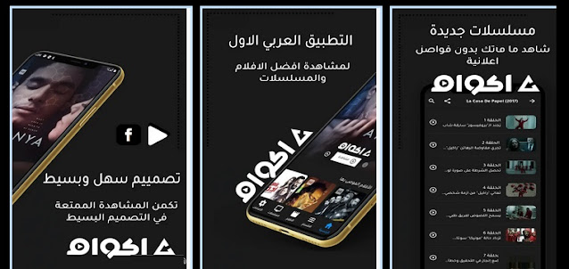 تنزيل تطبيق اكوام 2021 لمشاهدة الافلام والمسلسلات العربية والعالمية مجانا