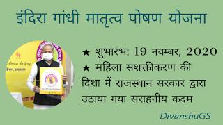 इंदिरा गांधी मातृत्व पोषण योजना