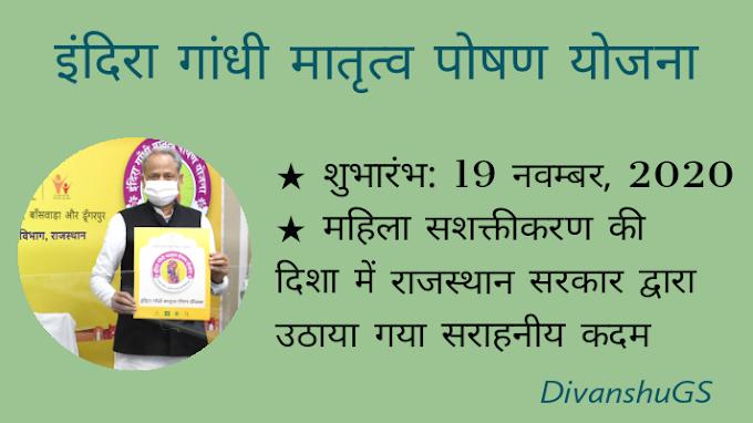 इंदिरा गांधी मातृत्व पोषण योजना कब शुरू हुई, जानें पूरी जानकारी
