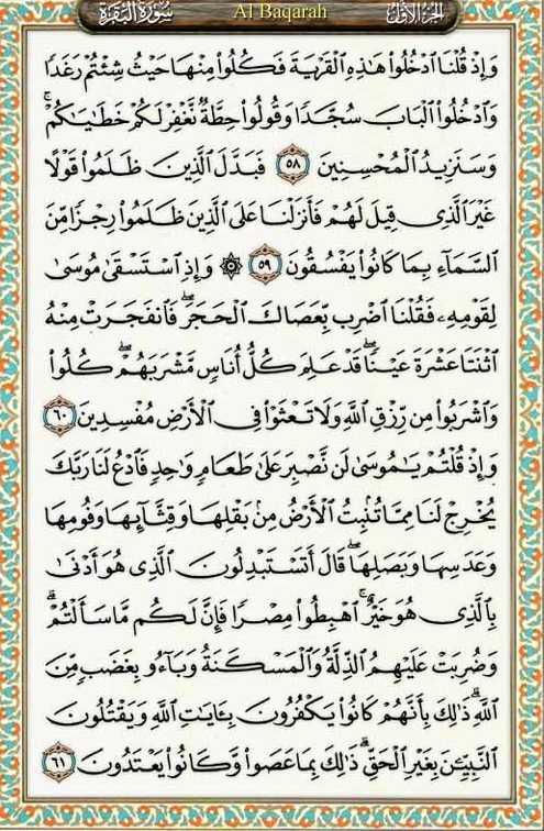 ayat 58-61