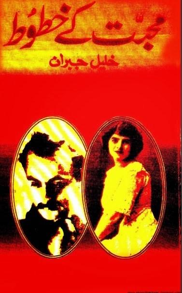 Mohabbat Ke Khatoot Novel By Khalil Jibran Pdf Download