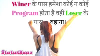 Hindi Inspirational Winning Quotes Image