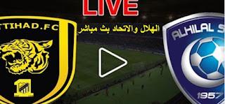 لايف الأن مشاهدة مباراة الهلال والاتحاد بث مباشر اليوم 26-12-2020 في الدوري السعودي بدون تقطيعاات
