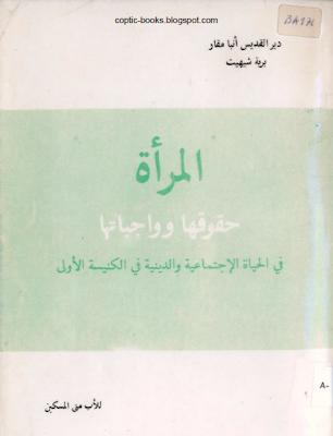 كتاب : المرأة حقوقها وواجباتها في الاحياة الاجتماعية و الدينية في الكنيسة الاولى - الاب متى المسكين