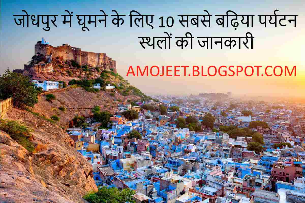 jodhpur-me-ghumne-tour-tourist-picnic-ke-liye-best-place