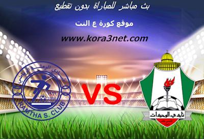 موعد مباراة الوحدات والرمثا اليوم 21-2-2020 كاس الاردن