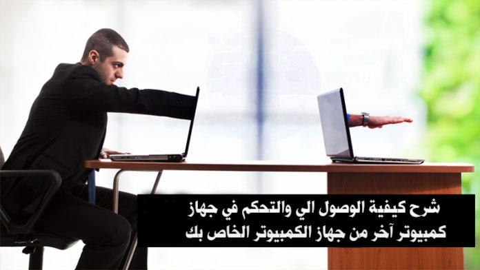 شرح كيفية التحكم في جهاز كمبيوتر اخر من جهازك بطريقتين مختلفتين