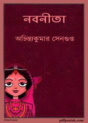 Nabanita by Achintya Kumar Sengupta