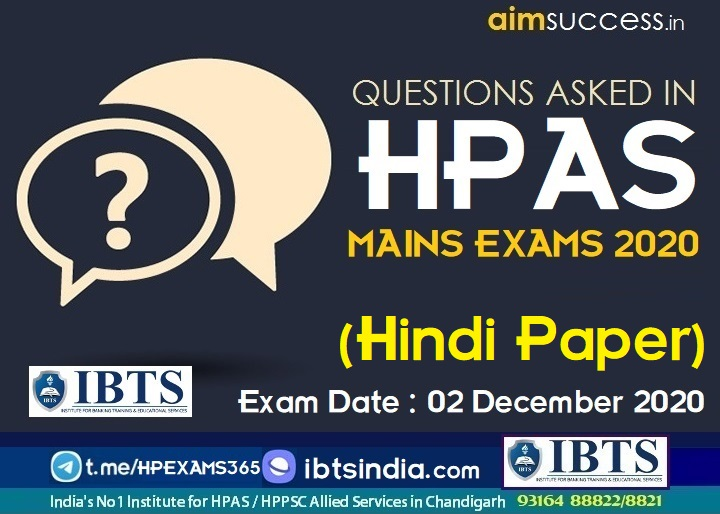 Hindi Paper Question Asked in HAS/HPAS MAINS Exam 02 December 2020