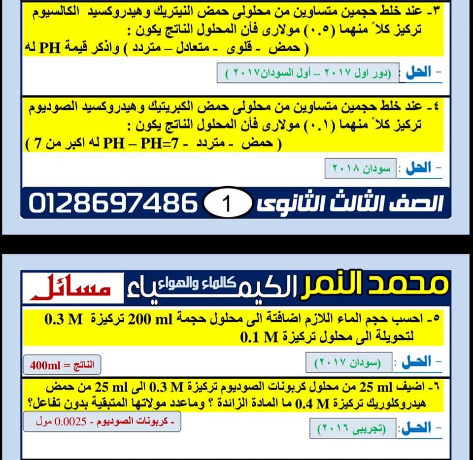 توقعات امتحان الكيمياء للثانوية العامة مستر محمد النمر 7