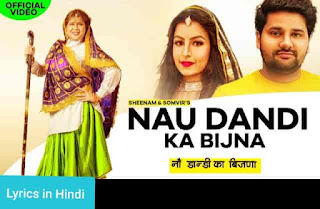 Mera Nau Dandi Ka Bijna Lyrics in Hindi | Somvir Kathurwal