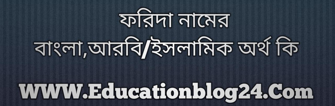 Farida name meaning in Bengali, ফরিদা নামের অর্থ কি, ফরিদা নামের বাংলা অর্থ কি, ফরিদা নামের ইসলামিক অর্থ কি, ফরিদা কি ইসলামিক /আরবি নাম