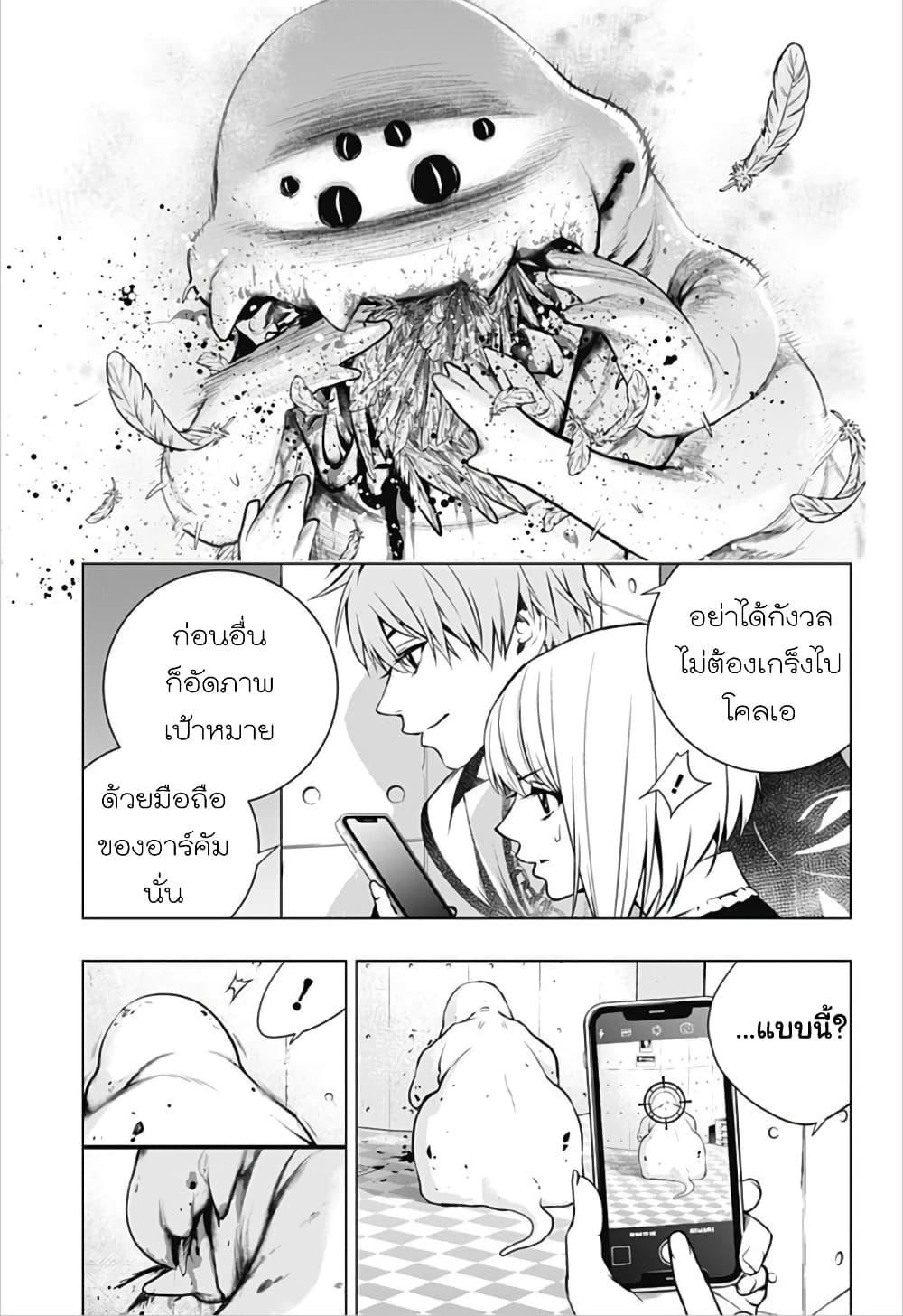 อ่านการ์ตูน Ghost Girl ตอนที่ 7 หน้าที่ 6