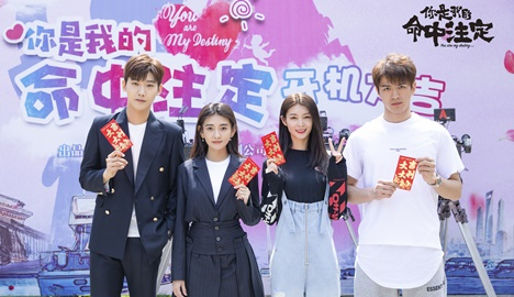 You Are My Destiny Chinese Drama