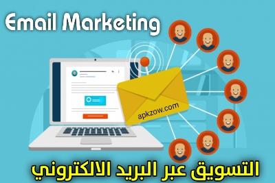 تعلم التسويق عبر البريد الالكتروني  email marketing  سر زيادة المبيعات 2021