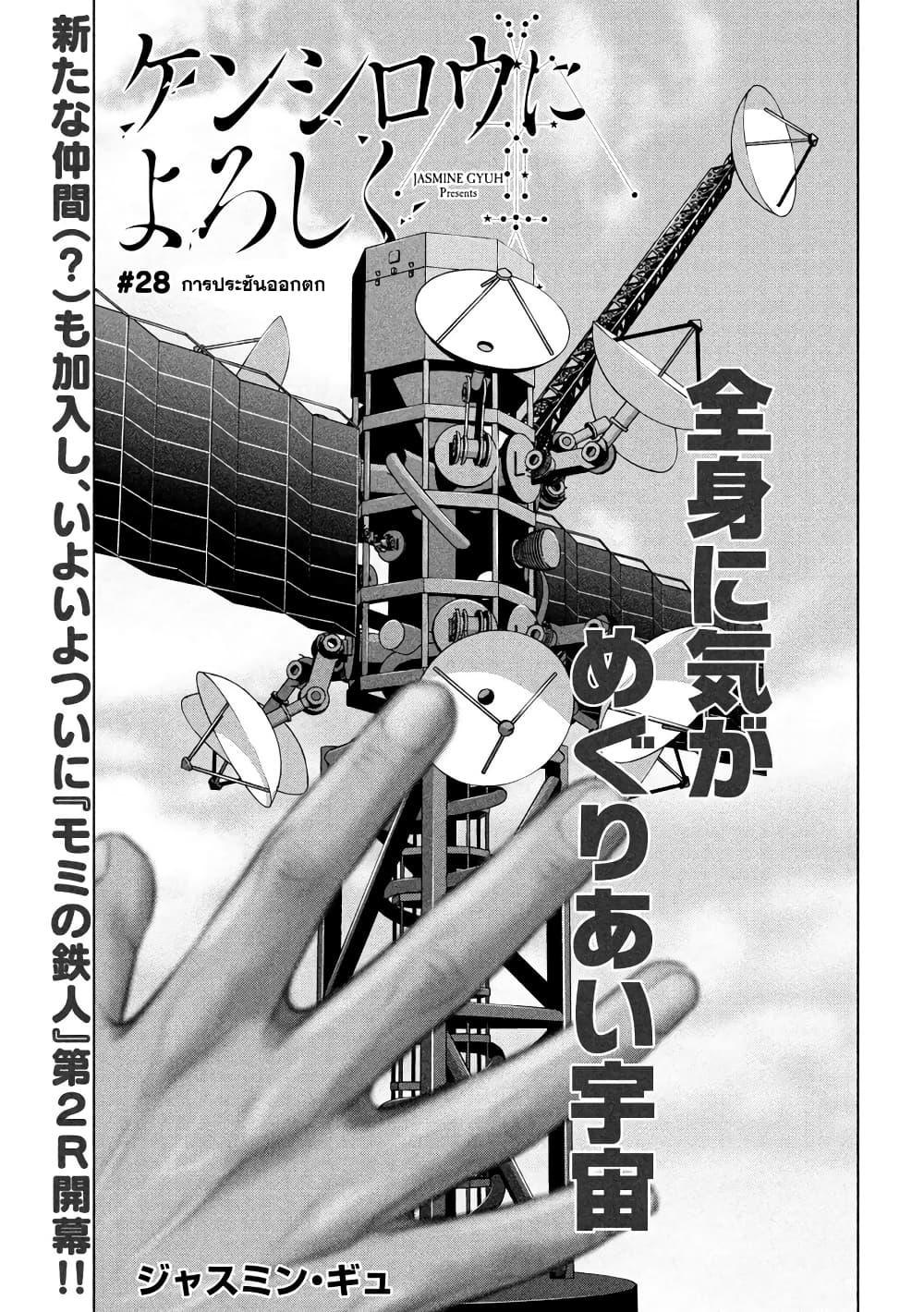อ่านการ์ตูน Kenshirou ni Yoroshiku ตอนที่ 28 หน้าที่ 1