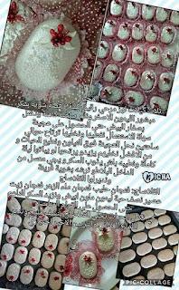 حلويات ام وليد للاعراس.oum walid halawiyat 101