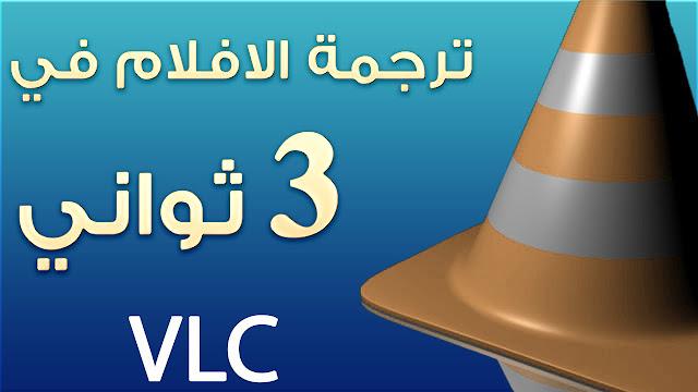 ترجم اي فلم تريده بكبسة زر واحدة فقط | VLC Media Player