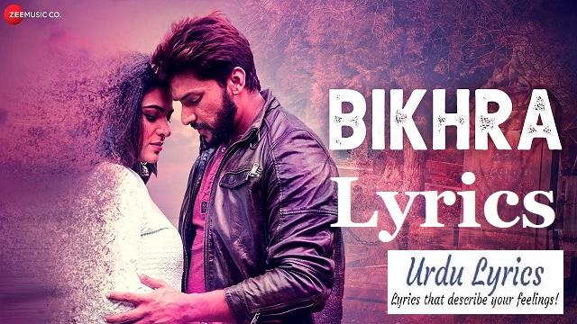 Bikhra Song Lyrics - Jayanshul Gami