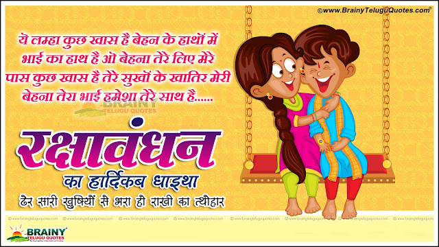 Rakshabandhan hd wallpapers free download, vector rakshabandhan hd wallpapers,Rakhi Festival Greetings in Hindi, Rakhi Quotes for Sister,Brother Quotes to Sisters on Rakhi Festival,Hindi Rakhi Shayari,Rakshabandhan Messages in Hindi,2019 Rakshabandhan Sister Quotes in hindi Language on Raksha Bandhan,Best Hindi Raksha Bandhan Quotes Pics, Rakhi Subhkamanayem hindi Greetings Images,Top Hindi 2019 Rakhi Sister Quotes Images,Latest Hindi Sister Sentiment Shayari,Top Hindi Raksha Bandhan Shayari for brother