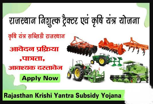 राजस्थान मुफ्त ट्रैक्टर और कृषि यंत्र योजना
