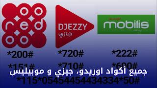خاص بالجزائريين : جميع الأكواد لمتعاملي اوريدو، جيزي و موبيليس التي ستفيدك في حياتك