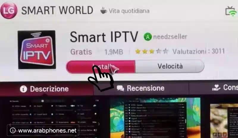 تثبيت Smart IPTV على شاشة LG TV